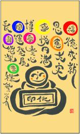 七福字円萬カード付き