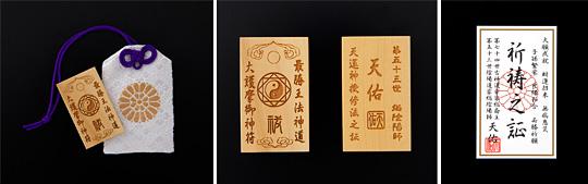 最勝王法神道大護摩の修法がこのブレスレットにも施された証
