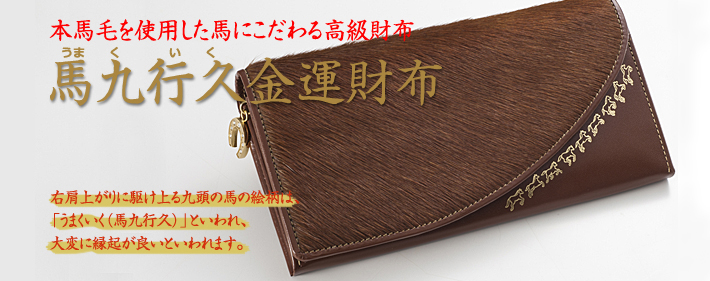馬九行久(うまくいく)金運財布